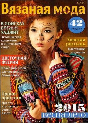 Вязаная мода №1 март 2015