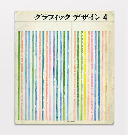 Graphic Design 4 (1961) – Ryuichi Yamashiro
