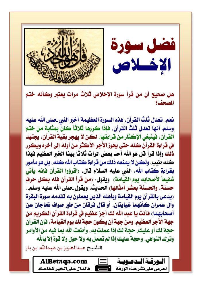 Quran قرآن Islamic Qoutes Ramadan Best Gifts