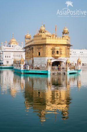 Золотой храм, Амритсар (Индия) #Достопримечательность #Индия, #Амритсар #религия #сикхизм