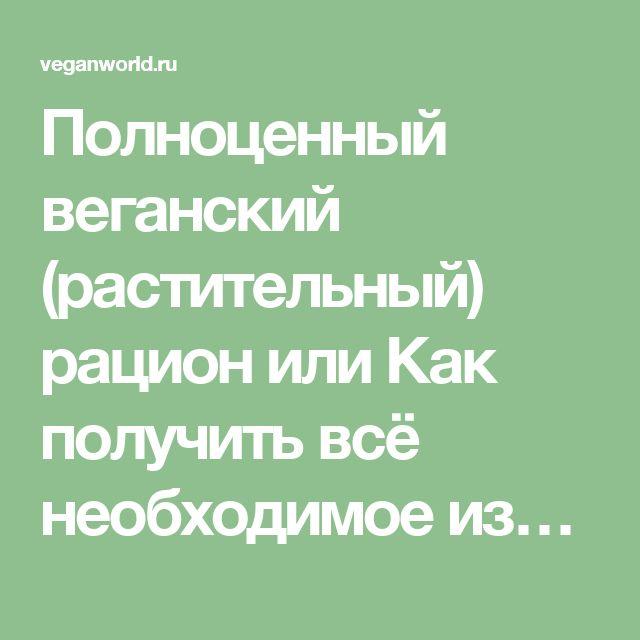 Полноценный веганский (растительный) рацион или Как получить всё необходимое из…
