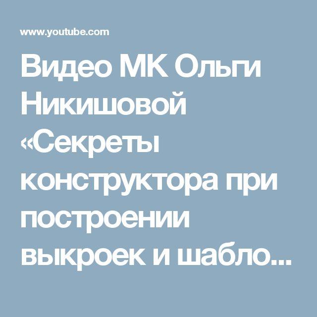 Видео МК Ольги Никишовой «Секреты конструктора при построении выкроек и шаблонов для валяния» - YouTube