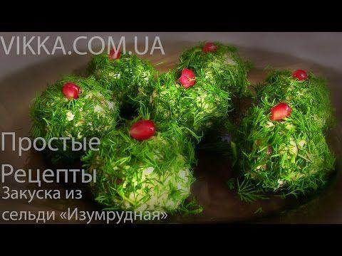 """▶ ЗАКУСКА """"ИЗУМРУДНАЯ"""" из СЕЛЬДИ от VIKKAvideo - YouTube"""