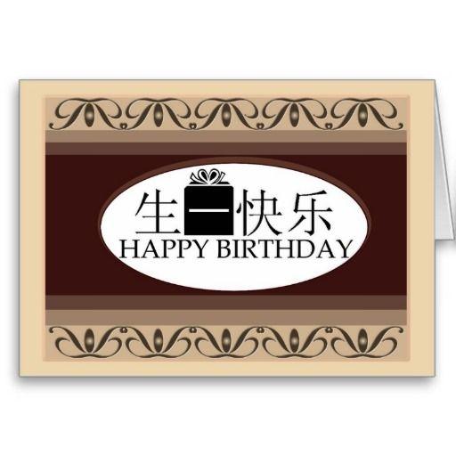 Birthday Greetings, Happy