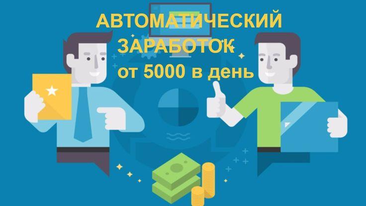 Партнерский магазин SaasPartner/ Автоматическая РЕКЛАМА и естественный т...