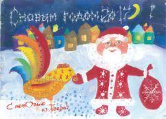 Новый год – время чудес и исполнения желаний. Поверить в волшебство легко каждому - и взрослому, и ребенку! Новогоднее настроение уже задолго до боя курантов окутывает нас, и летят по миру теплые