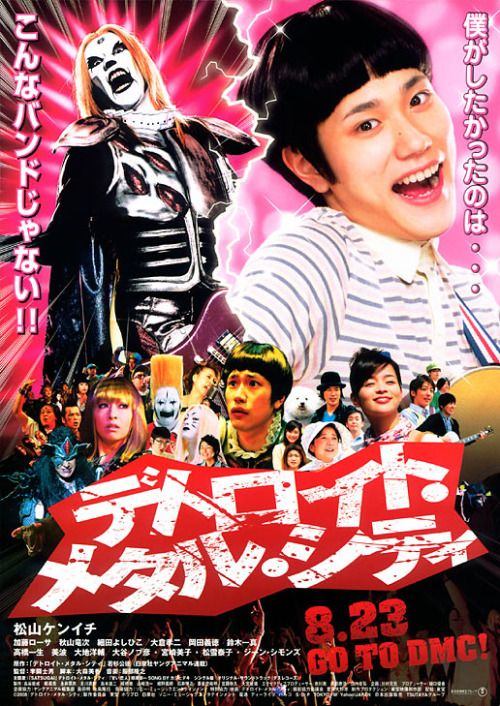 Japanese Movie Poster: Detroit Metal City. 2008