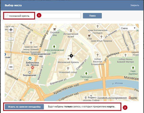 При нажатие на  карту на  прошлом пине мы попадаем на интерфейс Яндекс.Карты, позволяющая получить географические координаты  определенного места( вводим название нужного нам места, на скриншоте оно отмечено цифрой 1), и те записи. которые сделаны в этом месте и/или неподалеку( отметка под цифрой 2)