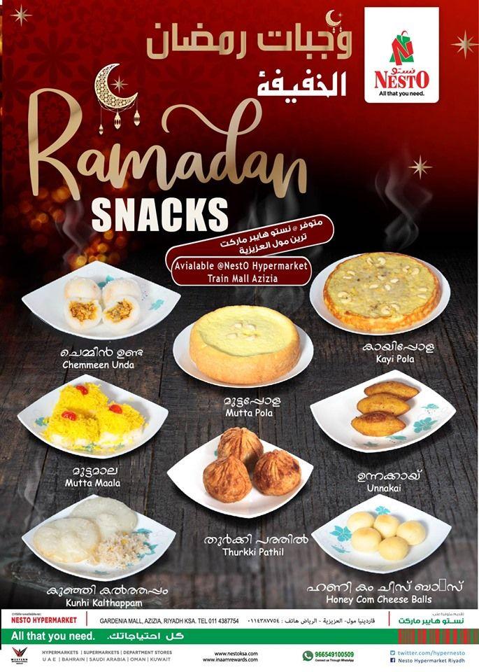 عروض رمضان النظام الغذائي الخاص وجبات رمضان الخفيفة Https Www 3orod Today Ramadan Offers Nesto752019 Html Restaurant Menu Design Snacks Menu Restaurant