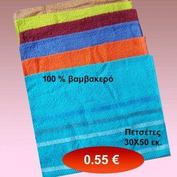 Πετσέτες βαμβακερές 30Χ50 εκ. σε 6 υπέροχα χρώματα 0,55 €-Ευρω