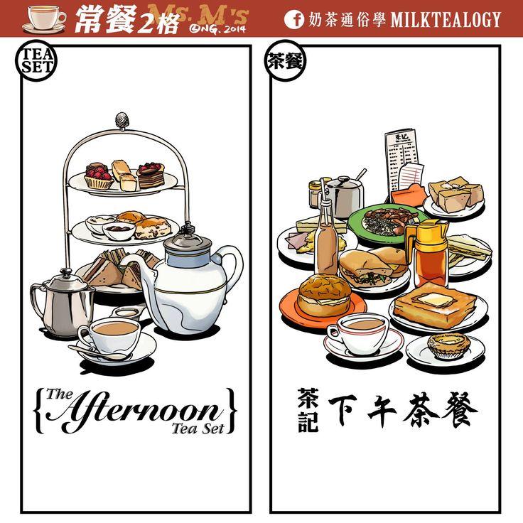 Weekend食下午茶是常識吧!精緻high tea vs 茶餐廳妳又點揀? 作為一日工作8-10小時嘅香港女生嚟講,下午茶就係假日嘅Best Hea Moment!幾位小妮子就係食食吓,談天說地,就spend一個美好下午。 圖片來源:奶茶通俗學   http://www.medilase.com.hk https://www.facebook.com/medilaseprou.laserhairremoval #謝婷婷脫毛 #謝婷婷 #medilase #medilaseprou24mm #激光脫毛 #脫毛 #永久脫毛 #無痛脫毛