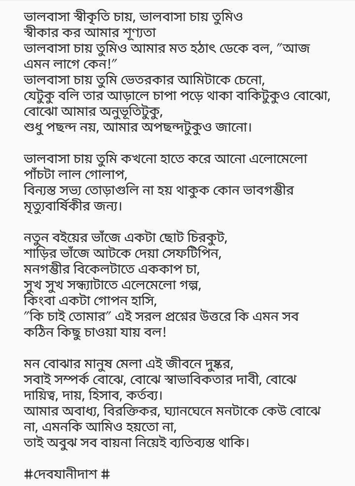 Pin by Amphitrite . on খেরো খাতা   Bangla quotes, Love ...