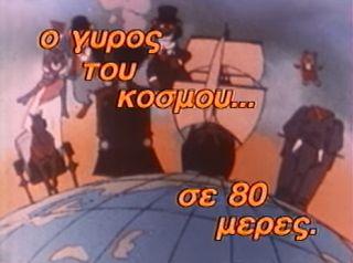 Αγαπημένες Δεκαετίες: ''Ο γύρος του κόσμου σε 80 μέρες'',κινούμενα σχέδια απο την ΕΡΤ των 80s