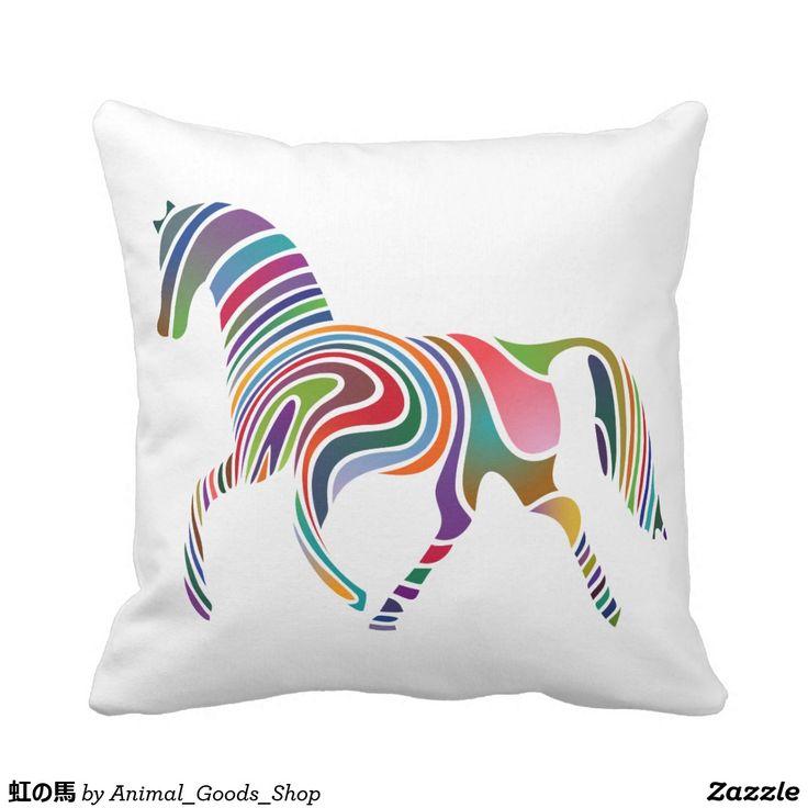 虹の馬 クッション