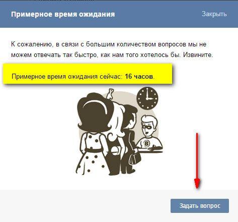 Служба поддержки ВКонтакте - как обратиться | Социальные сети и мобильные приложения
