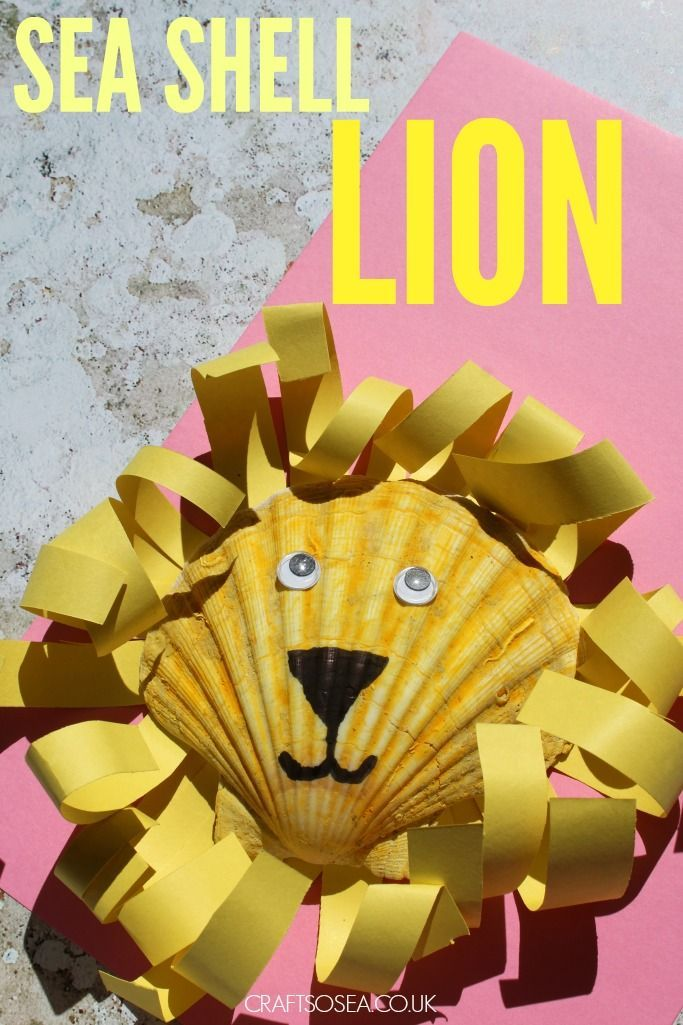 This cute lion craft is easy to make and great fun if you like sea shell crafts or zoo animal crafts. Perfect for making after a trip to the beach!
