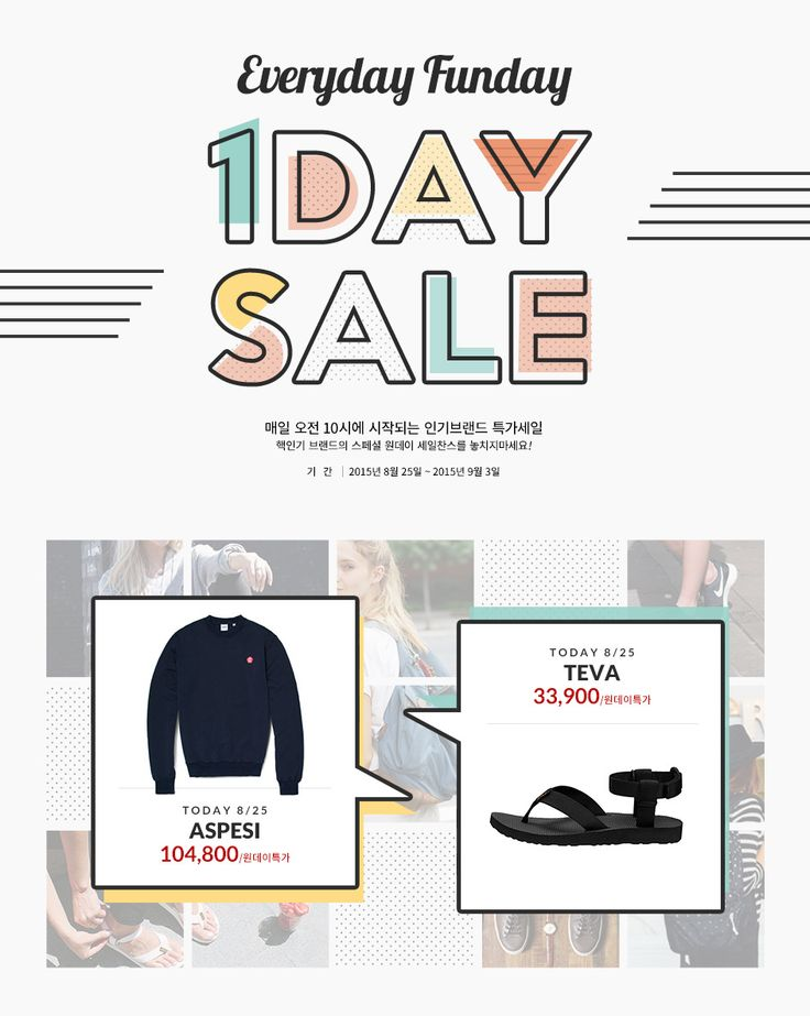 1 day sale email template More