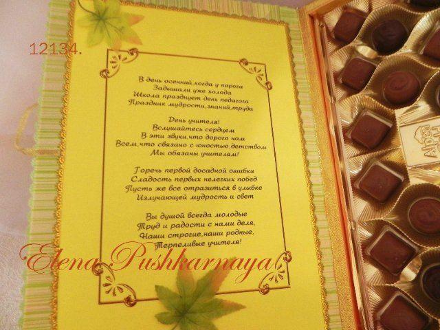 Букеты из конфет на День учителя. �?деи из �?нтернета   Домохозяйка