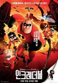 인크레더블 (The Incredibles, 2004) – 별다른 기대를 안 했는데, 유쾌하게 봤다.