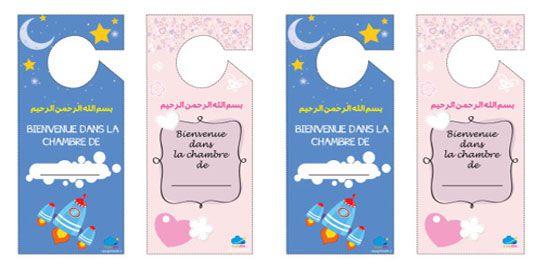 Des Accroches porte « As'salam aleykoum » à imprimer