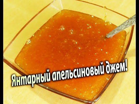 (12) Как сделать апельсиновый джем - YouTube
