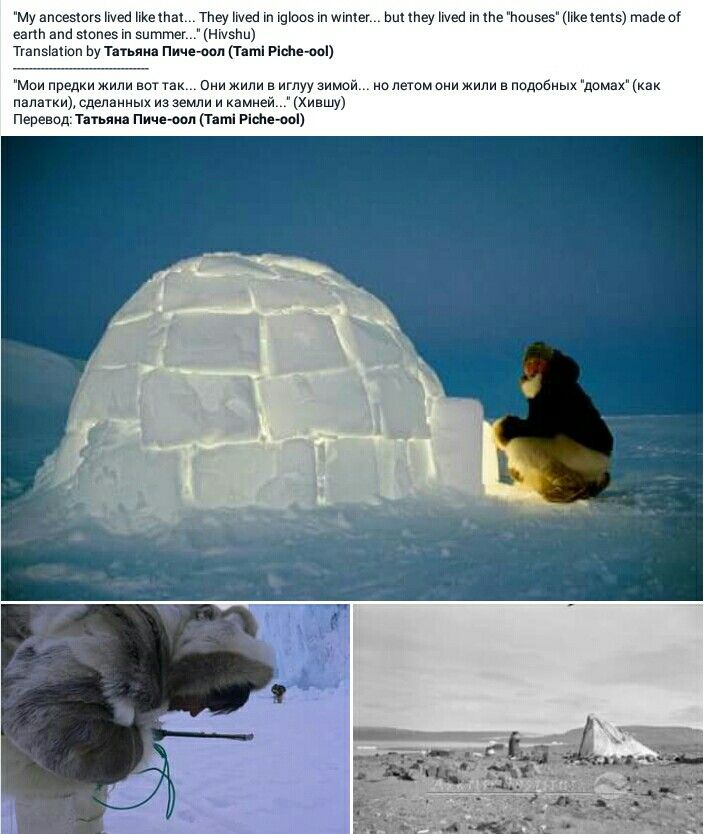 """""""My ancestors lived like that... They lived in igloos in winter... but they lived in the """"houses"""" (like tents) made of earth and stones in summer..."""" (Hivshu)"""