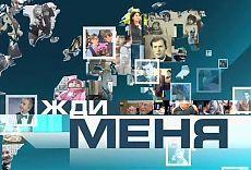 Как посмотреть, кто тебя ищет в «Жди меня» по интернету :: Интернет :: Другое :: KakProsto.ru: как просто сделать всё