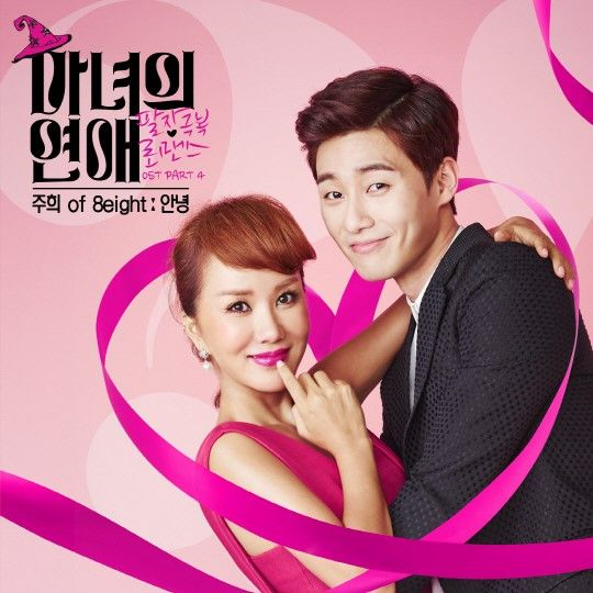 "a witches romance | 8Eight's Joohee Sings ""Hello"" for ""Witch's Romance"" OST"
