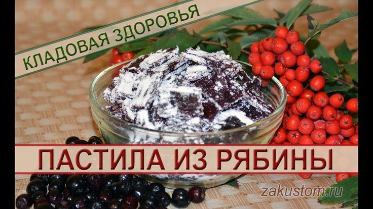 Рецепт домашней пастилы из красной и черноплодной рябины - как приготови...