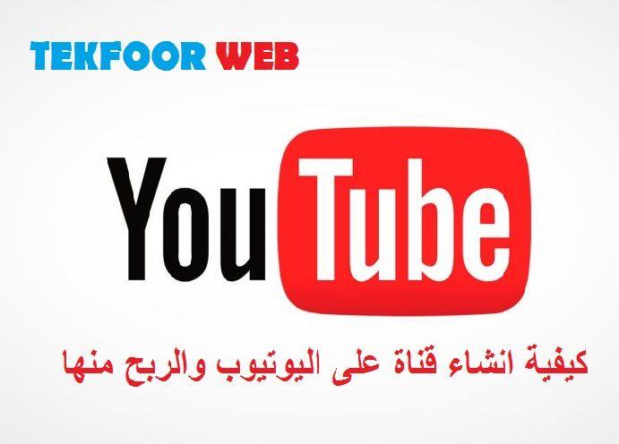 طريقة عمل قناة على اليوتيوب والربح منها Youtube Gaming Logos Logos