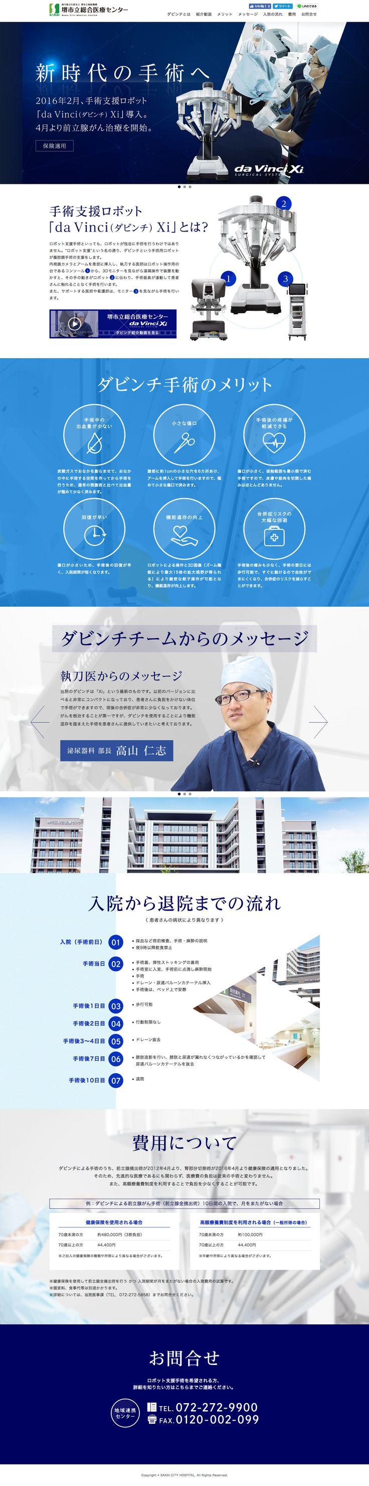 堺市立総合医療センターに導入された手術支援ロボット「da Vinci(ダビンチ) Xi」のランディングページ - 2016.2 先進医療をイメージしてかっこよくしたつもり|webdesign, design, responsive, landingpage, blue, medical, sgo made