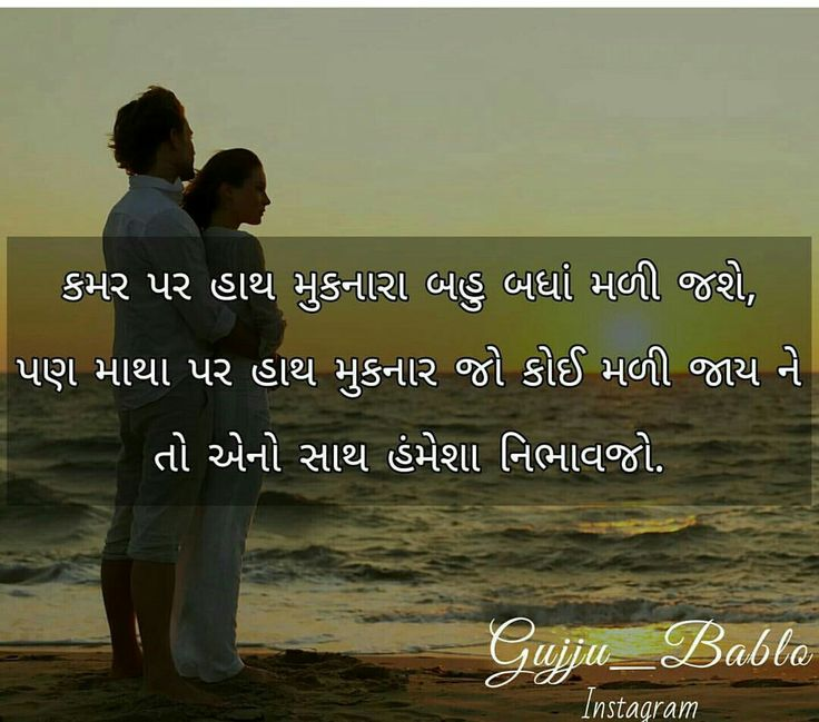 Gujarati Shayri Gujarati Quotes Hindi Quotes Dairy Slogan Suits Outfits Business Suits Costumes