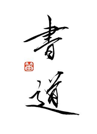 Kalligráfia, Sho-Do, Zopcsák Ferenc Zsolt Japanese calligraphy