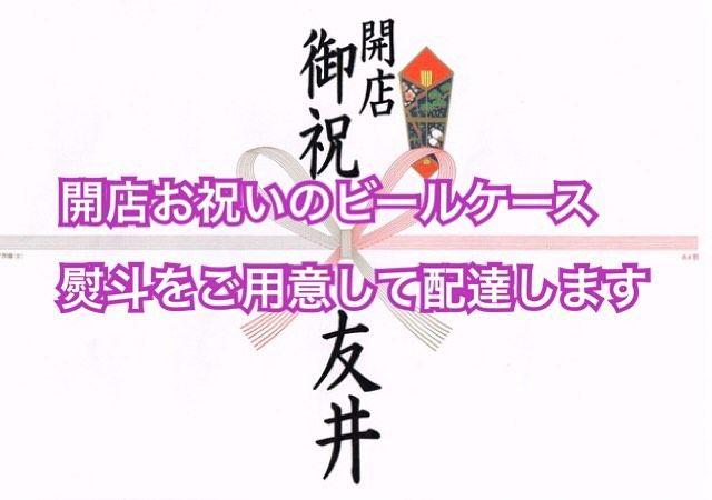 イベントデリバリーサービス 大阪エリアの宅配専門酒店はinstagramを利用しています 大阪エリアへの開店お祝いのビールケースの配達 熨斗もご用意してお届けします サービス 森とリルのbbqフィールド 舞洲 舞洲オートキャンプ場 舞洲ロッジ 舞洲バーベキュー 舞洲