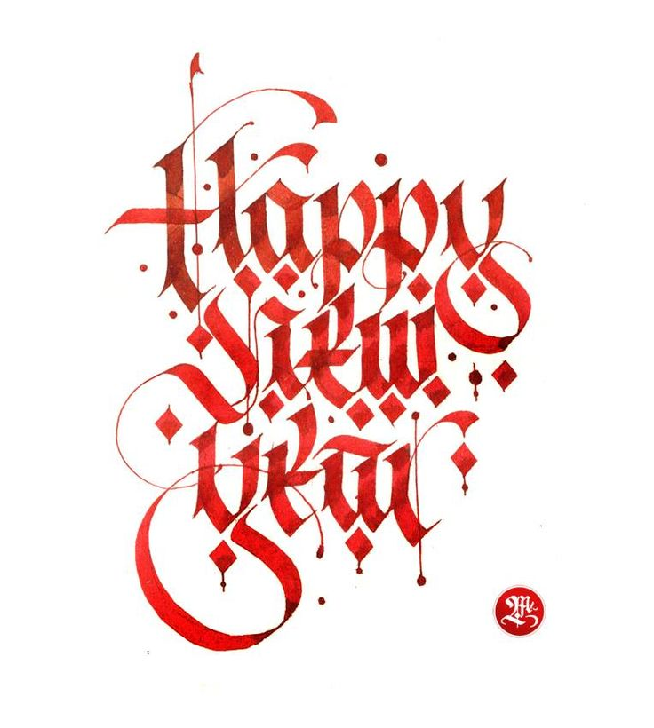 Happy new Year // Calligraphy by Lalit Mourya