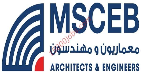متابعات الوظائف وظائف شركة Msceb الهندسية بالبحرين لمختلف التخصصات وظائف سعوديه شاغره Allianz Logo Engineering Logos
