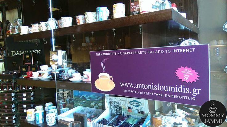 Αντώνης Λουμίδης στη Κηφισιά, μια ξενάγηση γεμάτη άρωμα! +Διαγωνισμός