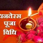 धनतेरस - नरक चतुर्दशी - क्या, क्यों और कैसे? Dhanteras Puja Vidhi