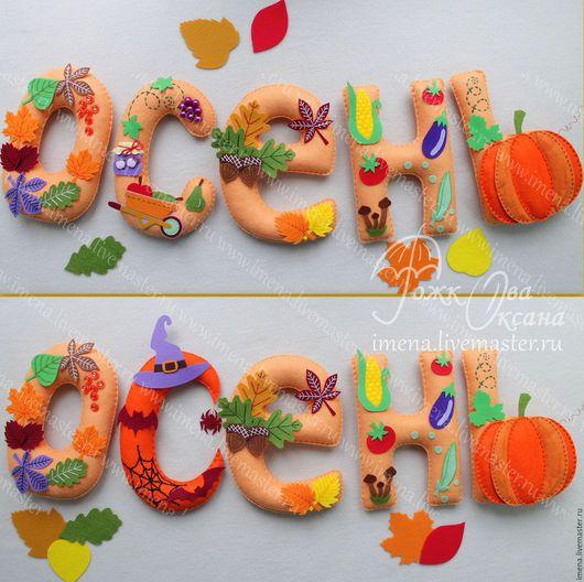 Для гирлянды ОСЕНЬ вы можете выбрать любой вид буквы С: традиционную или в виде месяца с Хэллоуином.