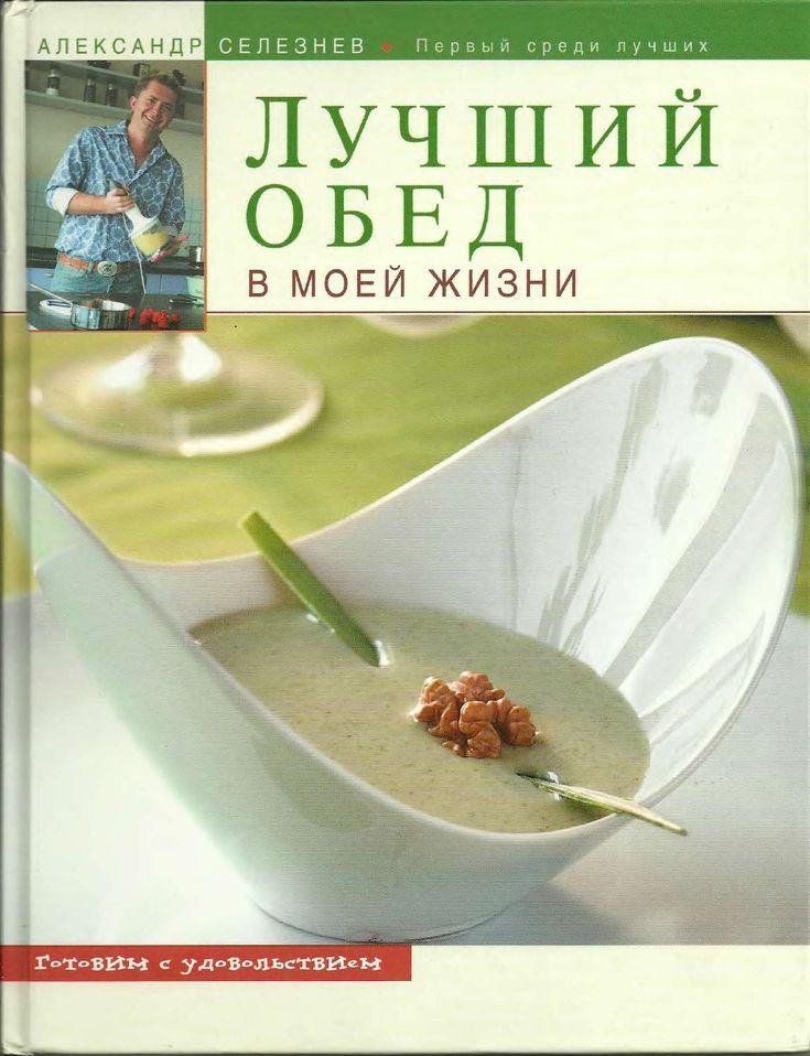 Селезнев а лучший обед в моей жизни (готовим с удовольствием) 2007