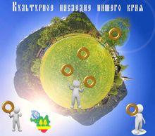 Культурные достопримечательности Становлянского района - интерактивный плакат от комнады Лукьяновцы