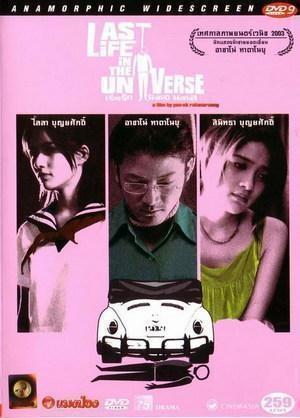 """""""Ruang rak noi nid mahasan"""" or """"Last Life in the Universe"""" (2003) by Director: Pen-Ek Ratanaruang"""