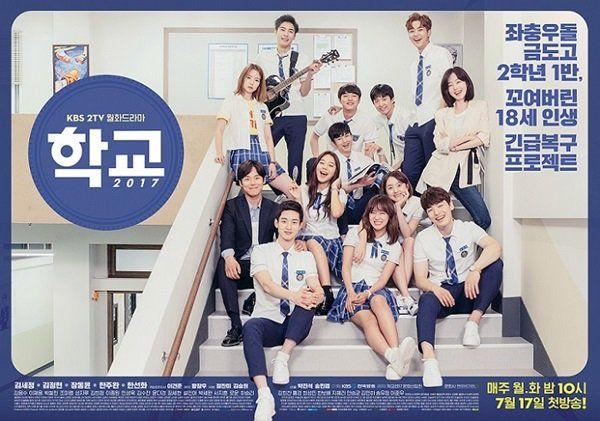 """[Photos + Video] Added posters and new teaser for the upcoming #kdrama """"School 2017"""""""