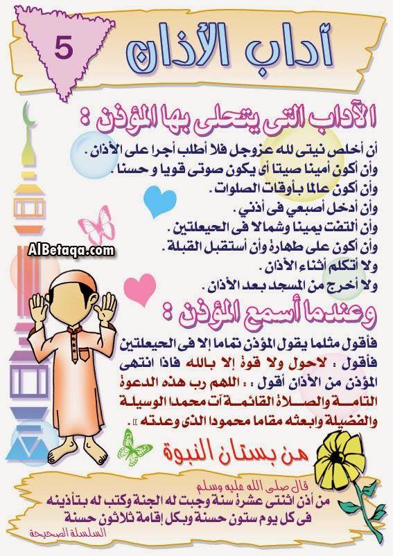 Pin By Najat Seyah On Les Emotions Islam Beliefs Learn Islam Islam Facts