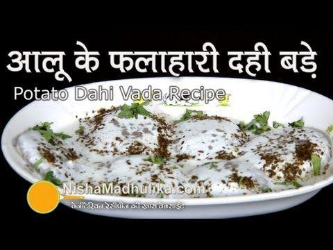 Poha Dahi Bhalla Recipe | पोहा के दही वड़े की विधि [Hindi] - YouTube