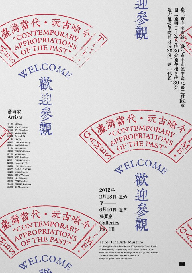 time games: contemporary appropriations of the past / wang zhi hong
