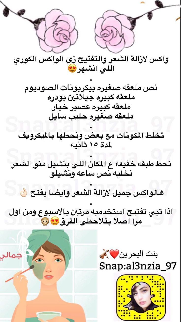 Pin By Lover Of The Night On Haneen Pretty Skin Care Natural Skin Care Diy Beauty Skin Care Routine