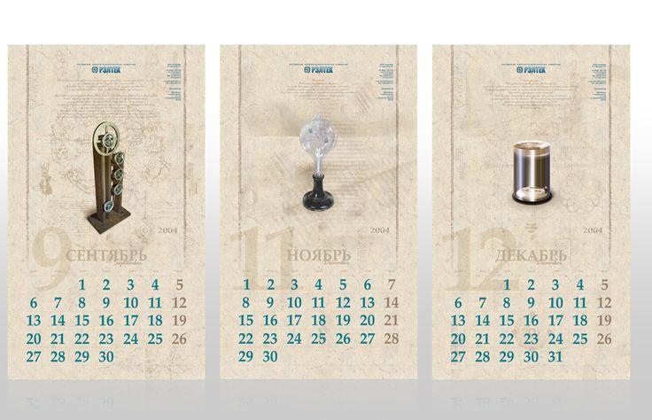 три о портфолио ∴ настенные календари perpetuum mobile