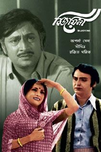 Bijoyini (1982) Bengali Movie Online in HD - Einthusan Soumitra Chatterjee Aparna Debi, Kajal Gupta, Soma Mukherjee, Shailen Ganguly, Ranjit Mullick, Soumitra Chatterjee Directed by Palash Banerjee Music by Chinmoy Chatterjee 1982 [U] ENGLISH SUBTITLE Bijayini Bengali Movie Online