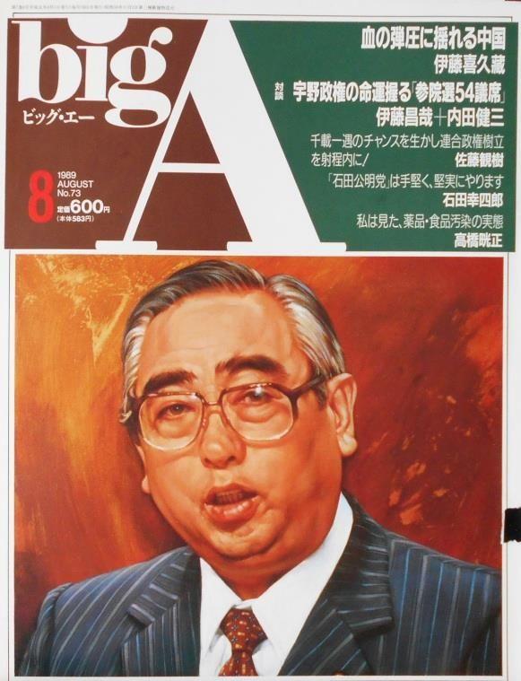 1989.8 石田幸四郎 Big A 表紙 |...